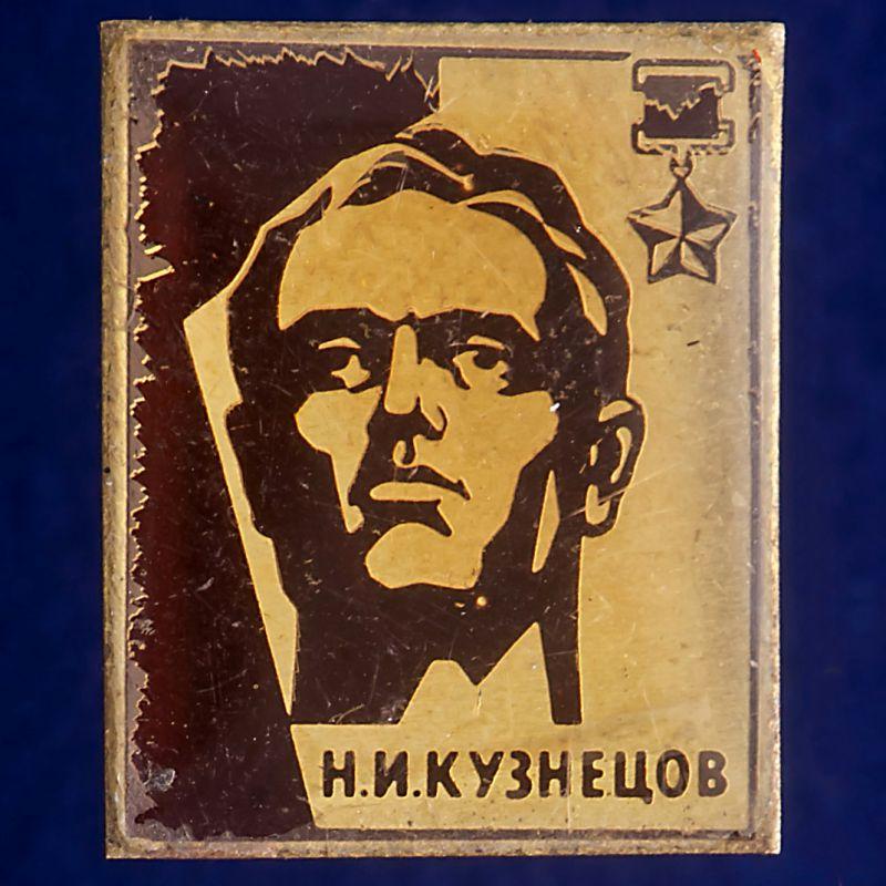 "Значок ""Н.И. Кузнецов"""