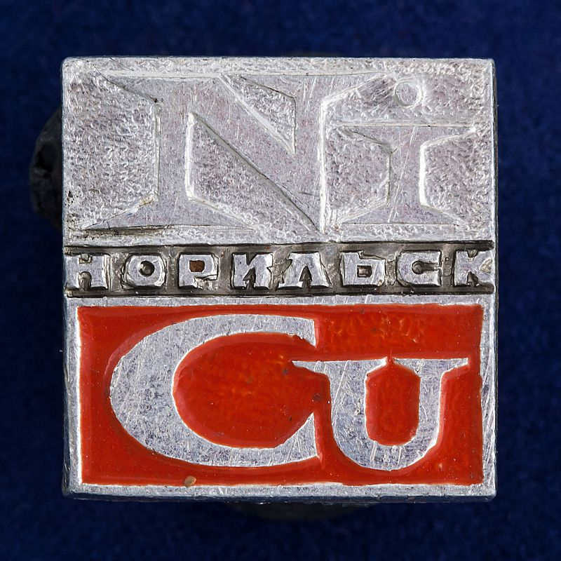 Значок Норильск. Никель