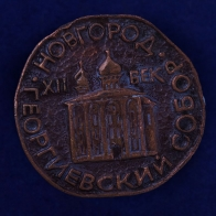 Значок Новгорода Великого