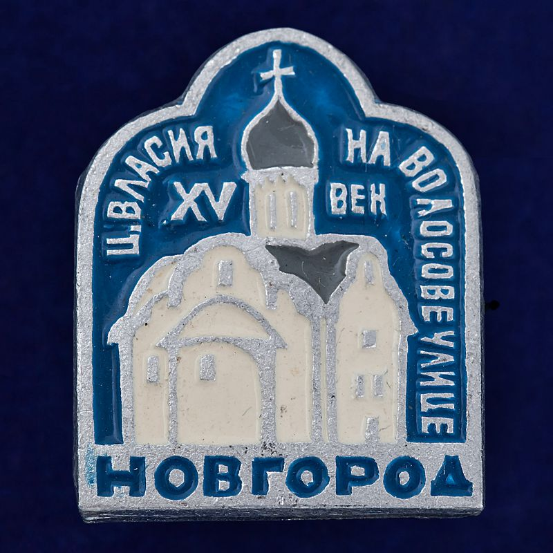 Значок Новгородской
