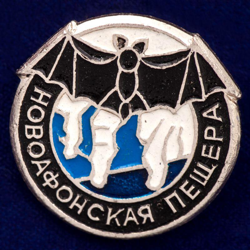"""Значок """"Новоафонская пещера"""""""