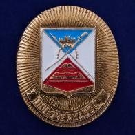 Значок Новочеркасска