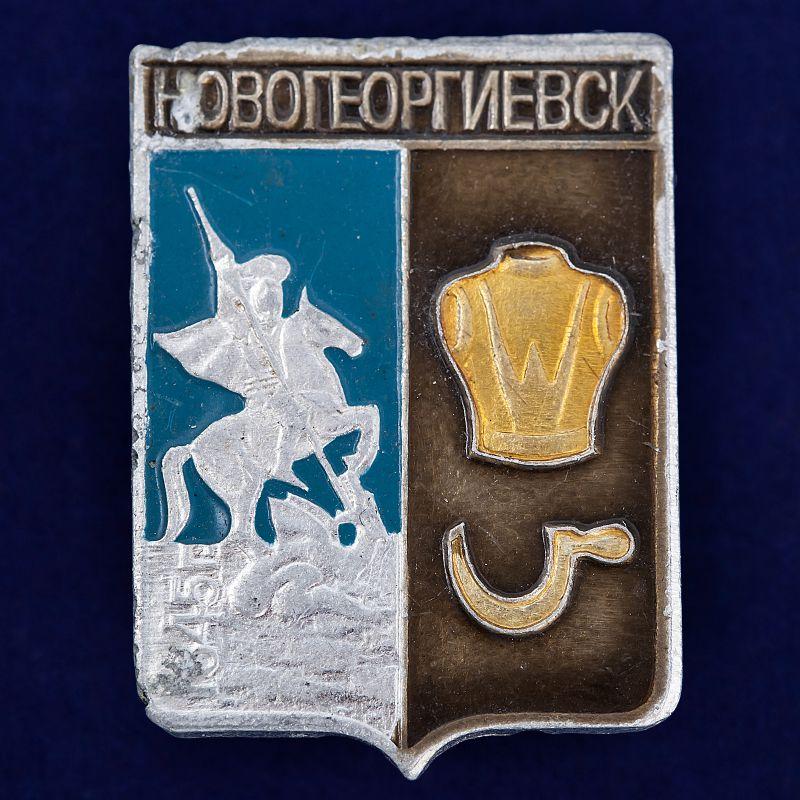 Значок Новогеоргиевск