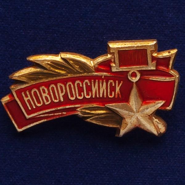 Значок Новороссийск со звездой