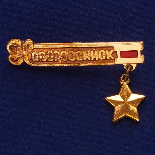 """Значок """"Новороссийск Звезда Героя"""""""