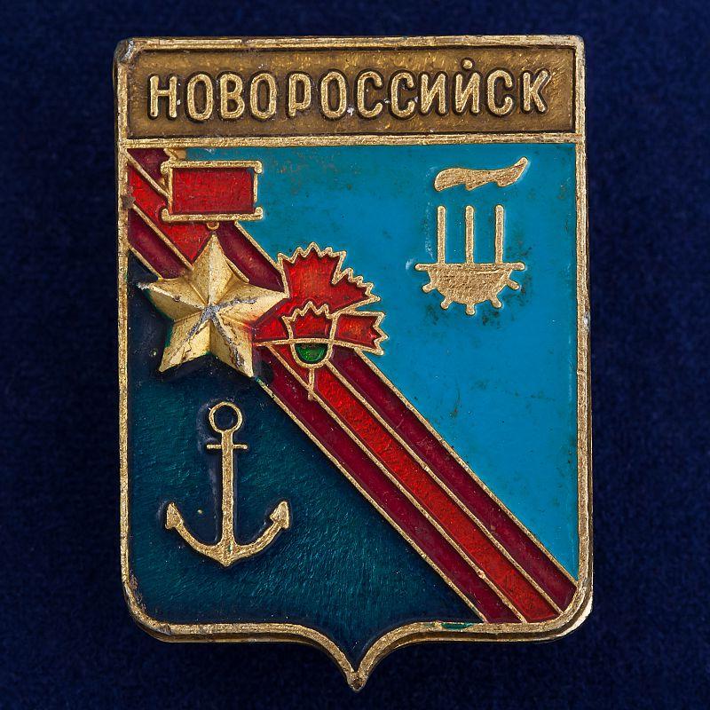 Значок Новороссийска