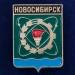 Значок Новосибирска