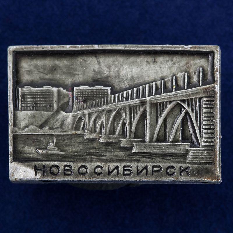 Значок Новосибирского
