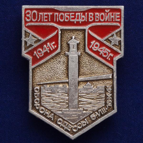 """Значок """"Оборона Одессы"""""""