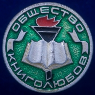 Значок Общества Книголюбов