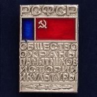 Значок Общества охраны памятников истории и культуры РСФСР
