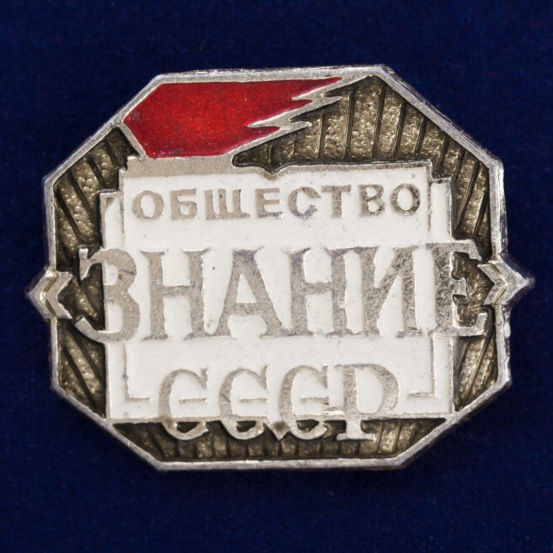 """Значок Общества """"Знание"""""""