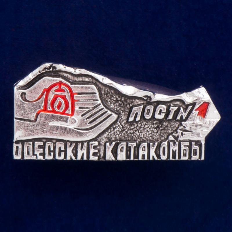 """Значок """"Одесские катакомбы"""""""