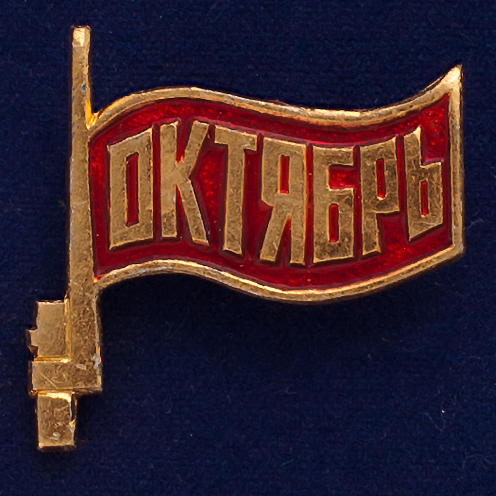 "Значок ""Октябрь"""