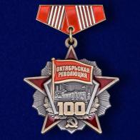 """Фрачный значок """"Октябрьской Революции 100 лет"""""""