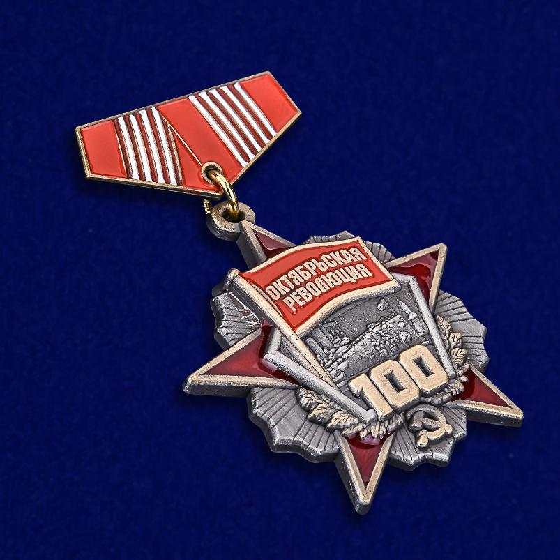 """Фрачный значок """"Октябрьской Революции 100 лет"""" высокого качества"""
