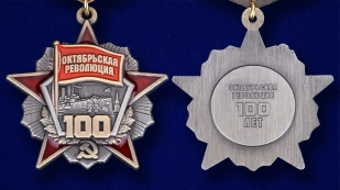"""Мини-копия медали """"Октябрьской Революции 100 лет"""" - аверс и реверс"""