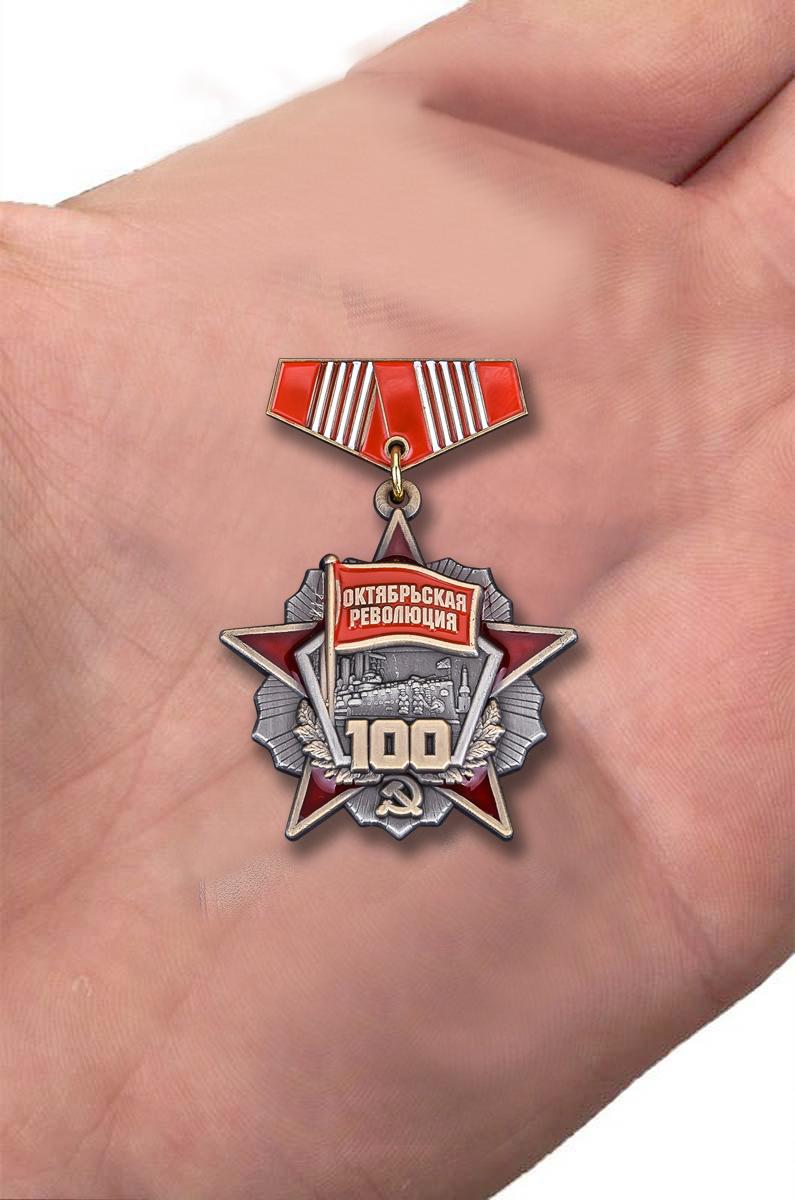 """Фрачный значок """"Октябрьской Революции 100 лет"""" с доставкой"""