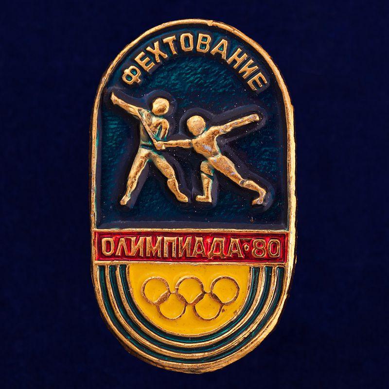 """Значок """"Олимпиада-80. Фехтование"""""""