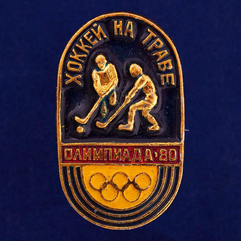 """Значок """"Олимпиада-80. Хоккей на траве"""""""