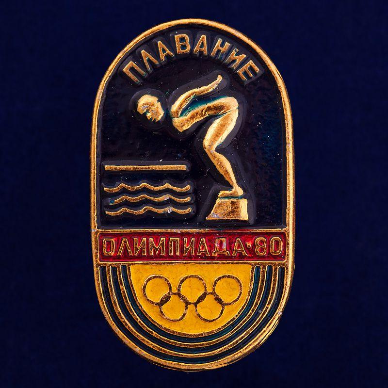 """Значок """"Олимпиада-80. Плавание"""""""