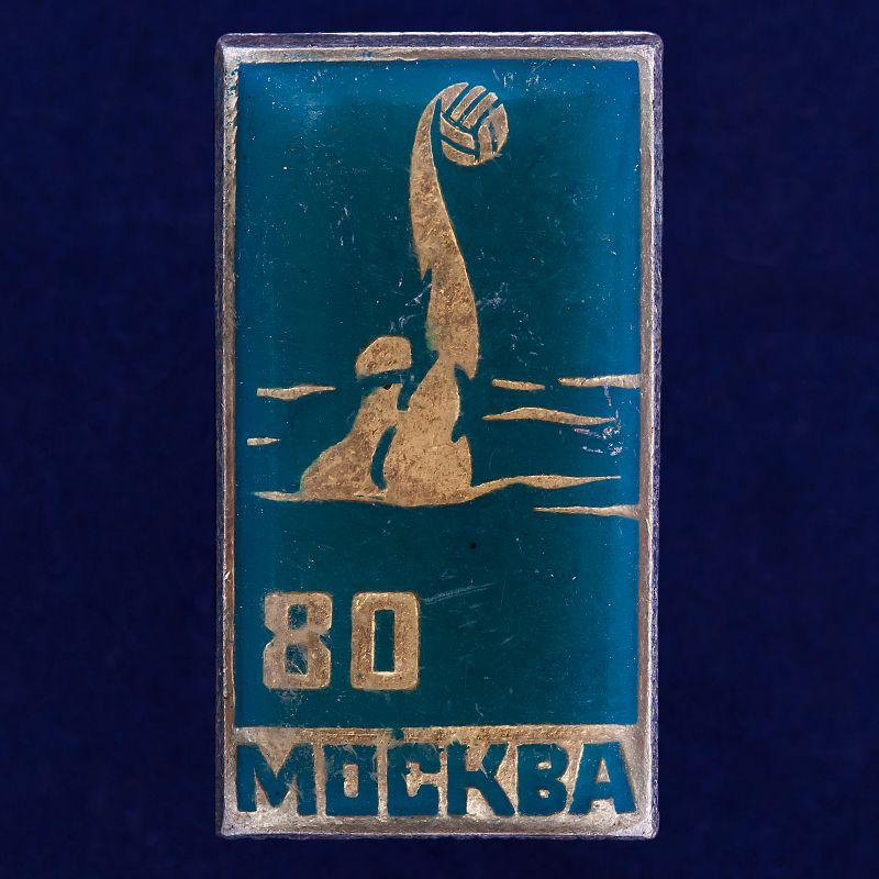 """Значок """"Олимпиада-80. Водное поло"""""""