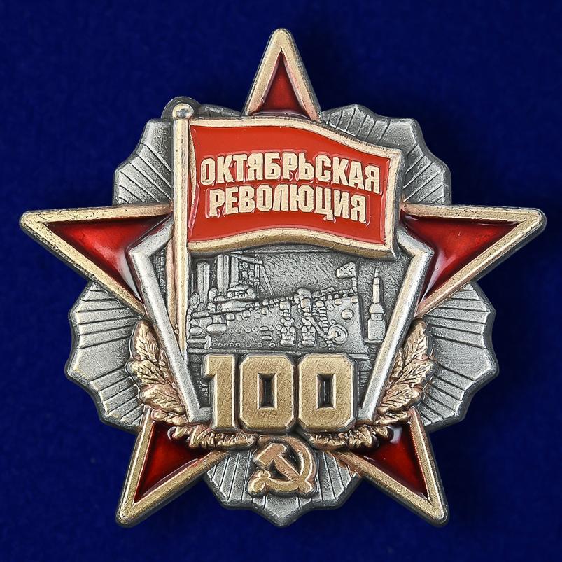 """Знак """"100 лет Октябрьской революции"""""""