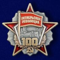 """Фрачник ордена """"100 лет Октябрьской революции"""""""