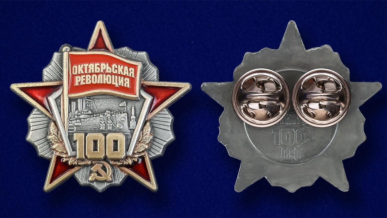 """Знак """"100 лет Октябрьской революции"""" - аверс и реверс"""