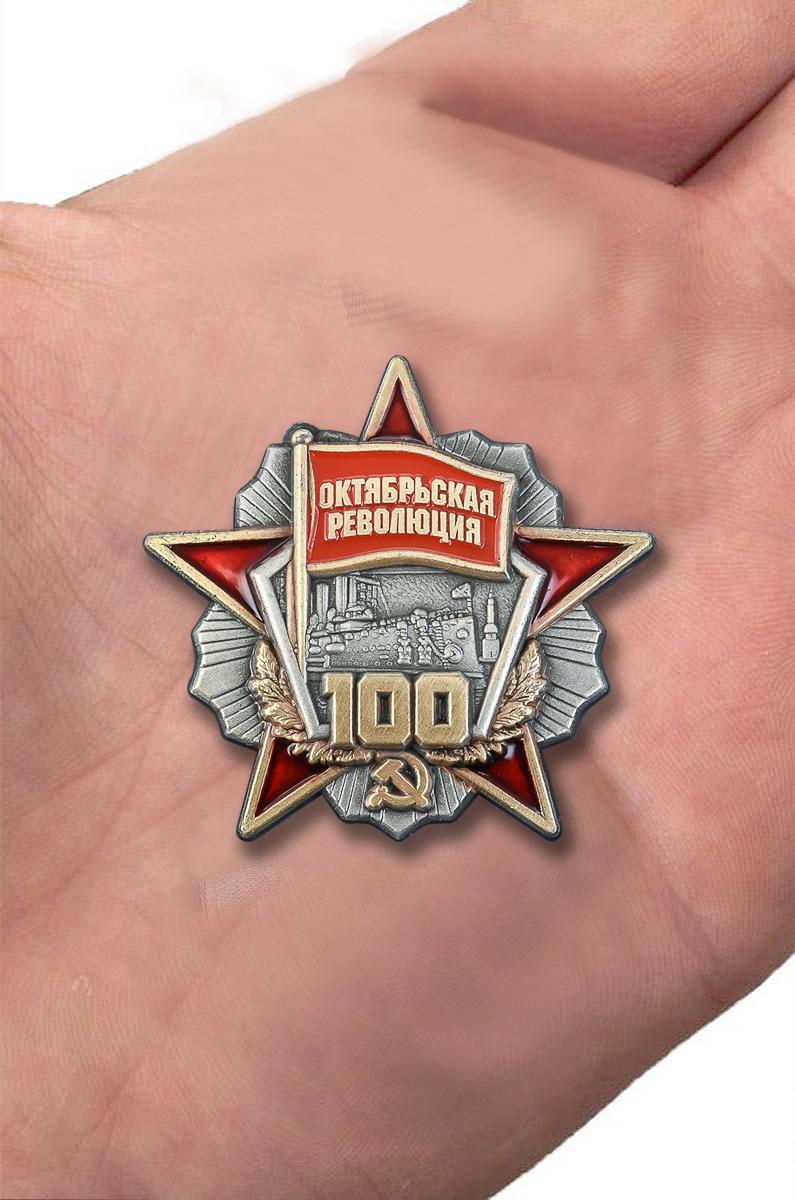 """Заказать знак """"100 лет Октябрьской революции"""""""
