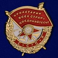 """Миниатюрная копия """"Орден Красного знамени"""""""