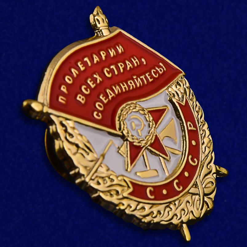 Почетный значок Ордена Красного Знамени