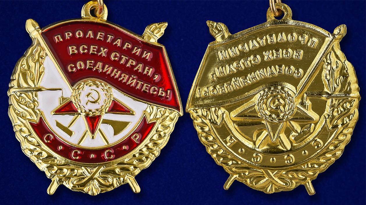 """Миниатюра ордена """"Красного знамени"""" на колодке - аверс и реверс"""