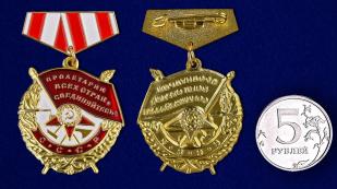 """Заказать миниатюру ордена """"Красного знамени"""" на колодке"""