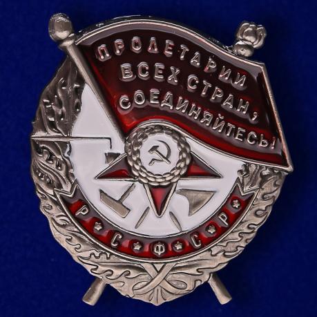 Мини-копия Ордена Красного знамени РСФСР