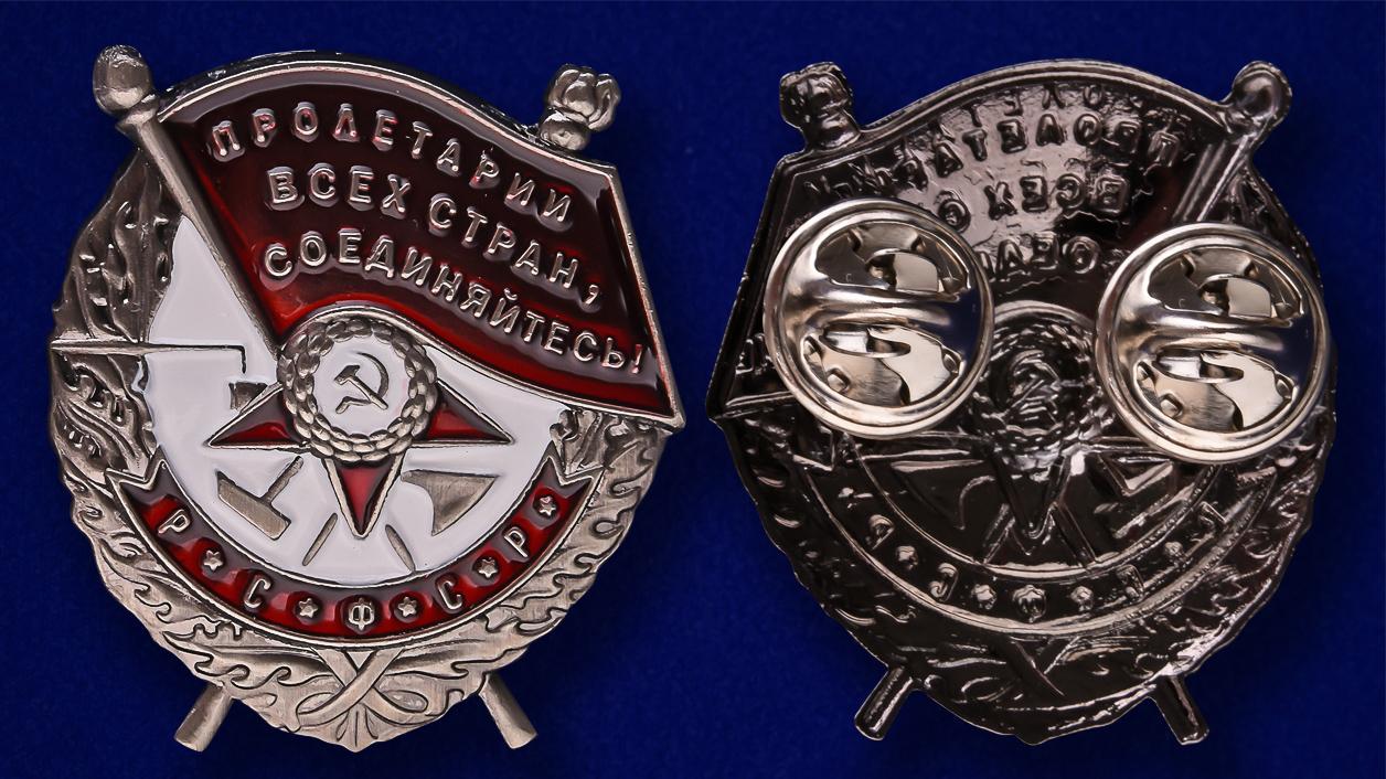 Мини-копия Ордена Красного знамени РСФСР - аверс и реверс