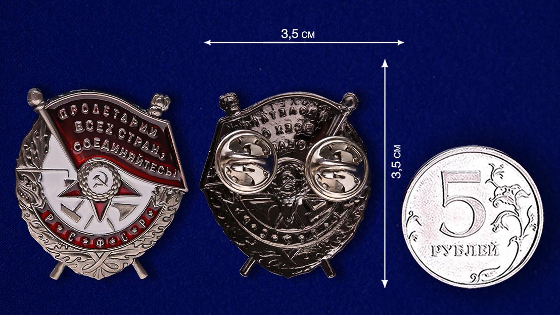 Мини-копия Ордена Красного знамени РСФСР - сравнительный размер