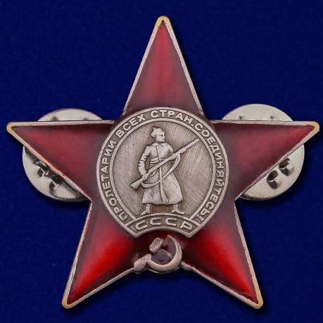 "Мини копия ""Орден Красной Звезды"" СССР"