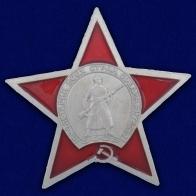 "Значок ""Орден Красной Звезды"""