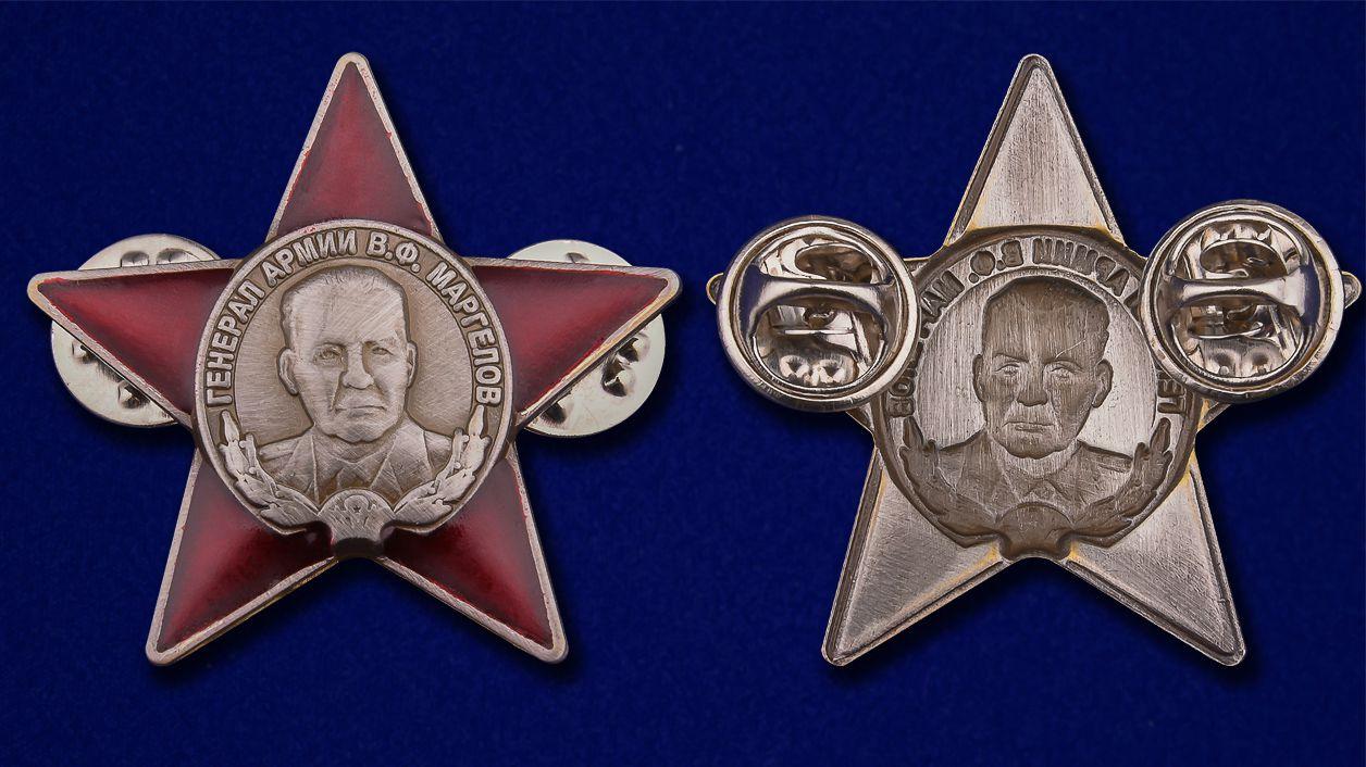 Миниатюрная копия Ордена Маргелова - аверс и реверс