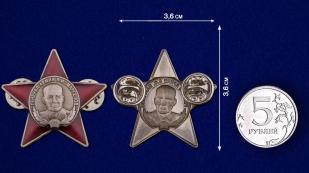 Миниатюрная копия Ордена Маргелова - размер