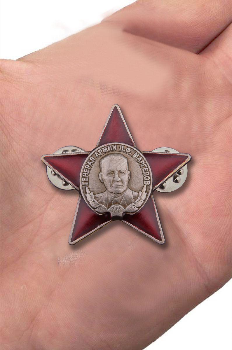 Миниатюрная копия Ордена Маргелова
