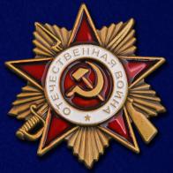 Мини-копия ордена Отечественной войны 1 степени