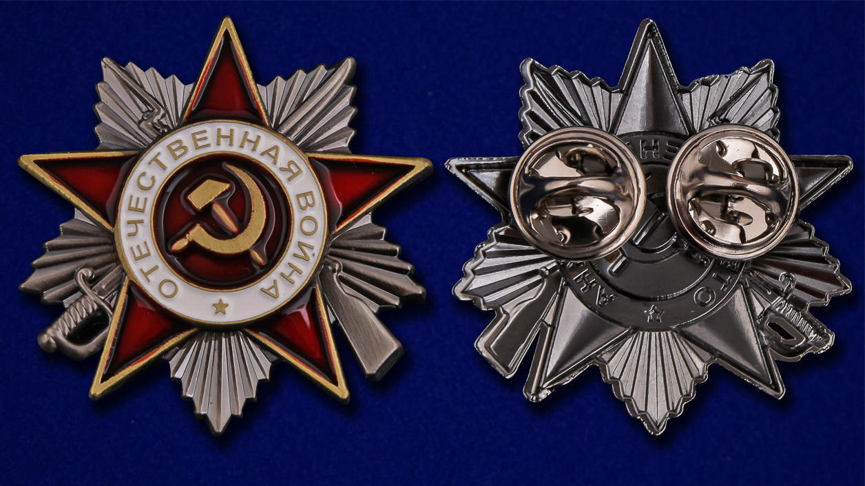 Мини-копия ордена Отечественной войны 2 степени - аверс и реверс