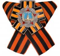 """Значок """"Орден Победа"""" на Георгиевской ленте"""