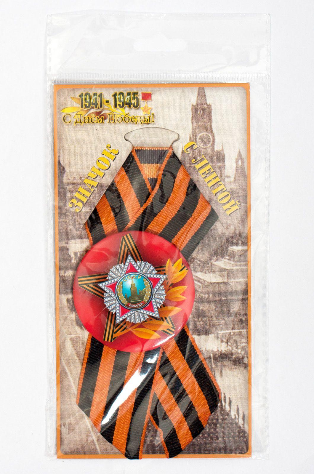 """Заказать значок """"Орден Победы"""" с георгиевской лентой"""