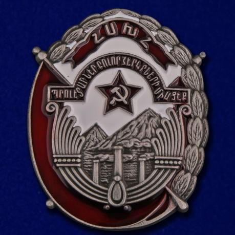 Мини копия Ордена Трудового Красного Знамени АрмССР