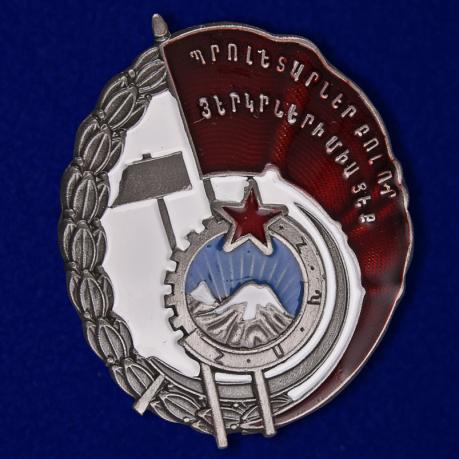 Мини-копия Ордена Трудового Красного Знамени Армянской ССР