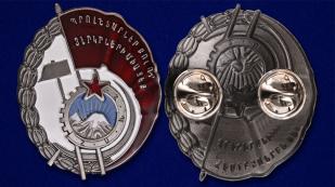Мини-копия Ордена Трудового Красного Знамени Армянской ССР - аверс и реверс