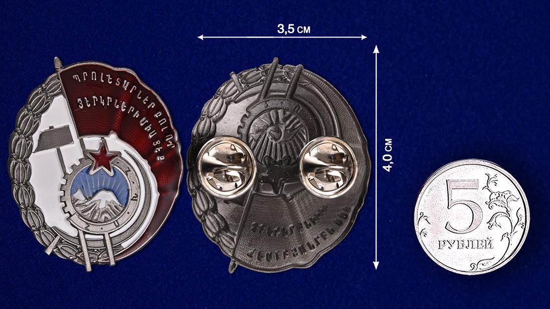 Мини-копия Ордена Трудового Красного Знамени Армянской ССР - размер